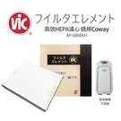 VIC 高效HEPA濾心* 2 片 適用Coway AP-0808KH 清淨機加碼送加強型活性碳濾網4片