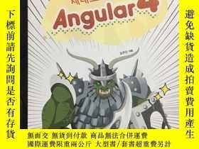 二手書博民逛書店제대로罕見배우는 Angular4 好好學的Angular4Y2