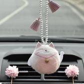 汽車掛件 招財貓車內吊飾可愛卡通後視鏡吊墜流蘇高檔車載掛飾品羊 俏女孩