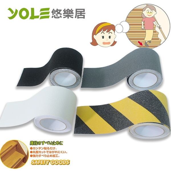 【YOLE悠樂居】金鋼砂防水防滑耐磨膠帶10cm*5米(2捲)#1328013防滑條 警示條 居家安全