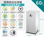 【免費任選造型分類貼紙】 60公升 生物醫療廢棄物貼紙 垃圾桶 白色垃圾桶AY001