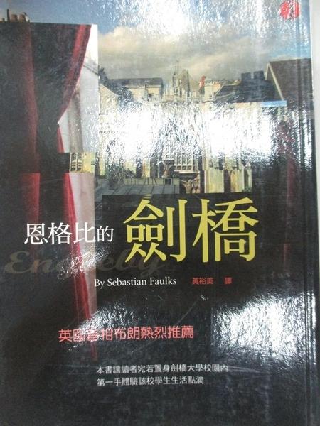 【書寶二手書T1/翻譯小說_GCX】恩格比的劍橋:一位七十年代劍橋大學生內在的神祕世界