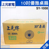 可傑 上元家電 10吋優雅桌扇 電扇 SY-1008  美觀耐用 三段風速 風力強勁 台灣製造 夏日消暑必備!