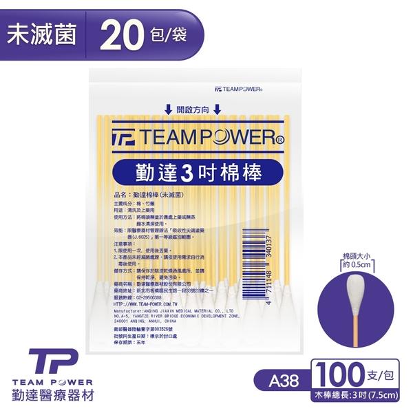 【勤達】3吋未消毒棉棒 100支裝x20包/袋-A38 傷口清洗、上藥護理用