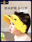 兒童洗髮帽 寶寶洗頭神器幼兒洗頭髮防水護耳兒童淋浴帽嬰兒洗澡帽小孩洗發帽 歐歐