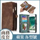蘋果 IPhone7 I6S I6 4.7吋 Plus 5.5吋 商務皮套 保護套 手機套 錢包相框 皮套 磁力吸附 錢包皮套