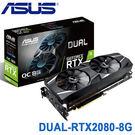 【免運費-限量】ASUS 華碩 DUAL-RTX2080-8G 顯示卡 RTX 2080