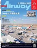 Airway 世界民航 2月號/2020 第271期