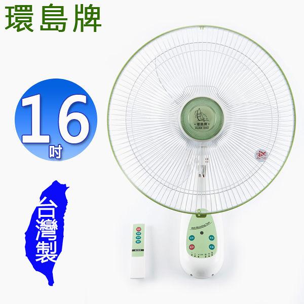 環島牌/優佳麗16吋遙控掛壁電風扇 HD-160R/HY-3016R(隨機出貨)