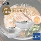 A-OK #304 日式拉麵碗 不鏽鋼碗 隔熱碗 22cm◎花町愛漂亮◎ET