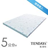 床墊-TENDAYs 5尺雙人床5cm厚-太空幻象兒童護脊記憶床墊