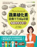 (二手書)蔬果植化素,啟動不生病的奇蹟:喚醒神奇自癒力