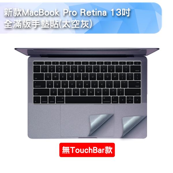 新款MacBook Pro Retina 13吋 全滿版手墊貼(太空灰)(A1708)