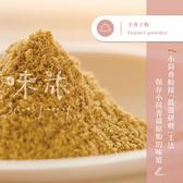 【味旅嚴選】 甜茴香粉 小茴香粉 Fennel Seeds Powder 茴香系列 100g