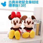 Norns【古典米老鼠全身娃娃 標準版13吋】迪士尼正版 米奇米妮絨毛玩偶 禮物DISNEY