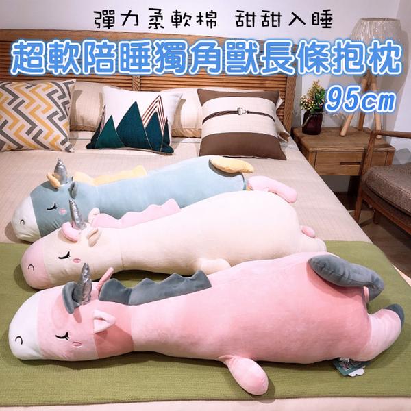 超軟陪睡獨角獸長條抱枕 靠枕 毛絨抱枕 玩偶 生日禮物(95cm) 男朋友抱枕