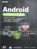 【書寶二手書T3/電腦_YKF】Android 案例開發完全講義(附CD)_林城, 李寧
