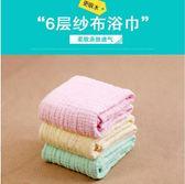 浴巾 嬰兒浴巾洗澡巾搓澡巾純棉6層紗布超柔吸水新生兒寶寶加大毛巾被 摩可美家