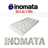 【日本inomata】原裝進口 多功能方形製冰盒 18格