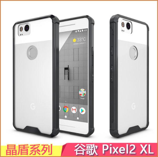 晶盾系列 谷歌 Google Pixel 2 XL 手機殼 防摔 pixel2 保護殼 亞克力 透明 手機套 pixel2 xl 保護套 軟殼