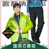 【ATUNAS 歐都納 男 GTX 防水外套+防水長褲】A3-G1515M 綠/橄綠+A3-PA1511/雨衣/雨褲/風衣/風雨褲