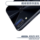 ASUS ZenFone8 ZS590KS 纖維鏡頭保護貼 保護膜 鏡頭貼 鏡頭膜