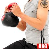 KettleBell重力8公斤壺鈴(17.6磅)8KG壺鈴拉環啞鈴搖擺鈴舉重量訓練運動健身器材哪裡買專賣店