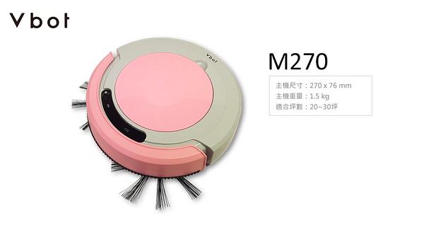 年終下殺 Vbot 迷你智慧型掃地機器人(掃地+擦地+吸塵)公主機M270(粉紅)~免運費 iRobot 日