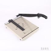 金蘭切紙刀 a4紙刀切紙機鋼制裁紙刀照片裁切刀鍘紙刀裁剪刀割紙機 zh7036『美好時光』