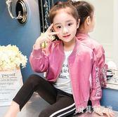 女童外套 2019新款兒童洋氣夾克上衣女寶寶棒球服外套秋 BF20302『寶貝兒童裝』