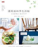 (二手書)薄荷油四季生活帖:100個居家DIY點子,讓你日日都美好!