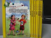 【書寶二手書T5/兒童文學_MBH】365地球小小說-銀幣失竊記_伊莎貝拉號_舔舔蜥蜴等_共8本合售