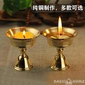 佛燈純銅酥油燈座供燈長明燈供具燈座可放酥油小燈結緣價觀自在  LX 夏季上新