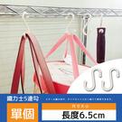 置物架 【J0073】 S型塑膠掛勾5入 橫桿/毛巾桿/曬衣架 MIT台灣製 收納專科