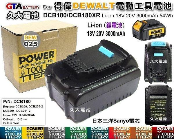✚久大電池❚ 得偉 DEWALT 電動工具電池 DCB180 DCB200 18V 20V 3000mAh 54Wh