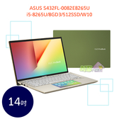 ASUS S432FL-0082E8265U 14吋 ◤0利率,送德國 WMF PALMA 餐具四件組◢  筆電 (i5-8265U/8GD3/512SSD/W10)