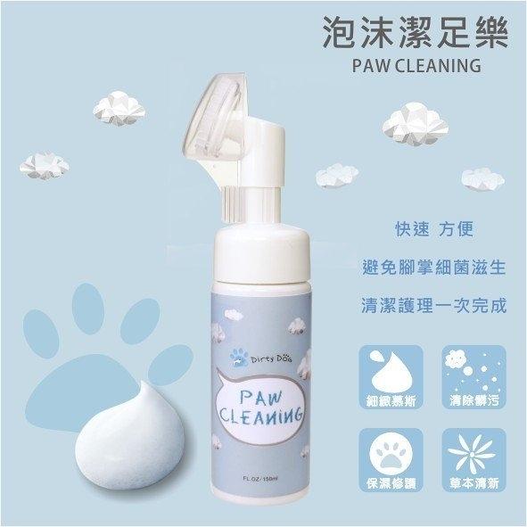 【南紡購物中心】Dirty Dog 趴趴走泡沫潔足樂-150ml