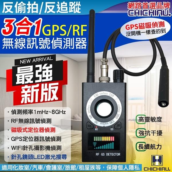 【CHICHIAU】多功能GPS磁吸偵測/RF無線訊號偵測器/反偷拍反監聽追蹤器