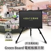 【南紡購物中心】Green Board 電紙板展示架 折疊式三腳架 金屬鐵畫架 3段式高度升降