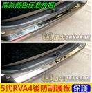TOYOTA豐田【五代RAV4後防刮護板...