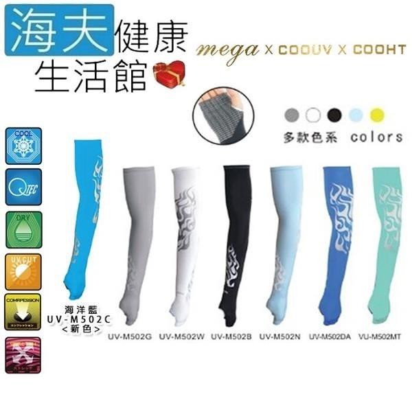 【南紡購物中心】【海夫健康生活館】MEGA COOUV 日本技術 抗UV 男款 冰感 圖騰掌上型 袖套(UV-M502)