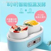 酸奶機LIFE ELEMENT/生活元素 S1酸奶機家用全自動納豆米酒陶 【創時代3c館】