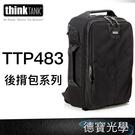 下殺8折 ThinkTank Airport Essentials 輕量旅行後背包  TTP483 TTP720483 後背包系列 正成公司貨 首選攝影包