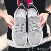 跑步鞋男夏季運動學生透氣網面防滑輕便休閒百搭旅游跑鞋 道禾生活館