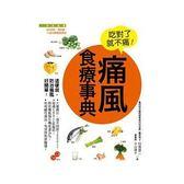 # 【5折】痛風食療事典:痛立消、不復發!