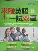 【書寶二手書T1/語言學習_YCG】求職英語一試?贏_黃梅芳, 吳悠嘉, 倍斯特編輯部