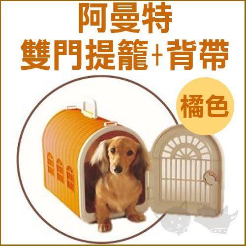 [寵樂子]《阿曼特ARMONTO》寵物外出提籃雙門提籠背帶組合