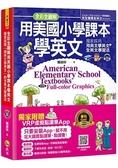 全彩全圖解用美國小學課本學英文:獨家採用「用英文學英文」的全英文學習法(1書 1