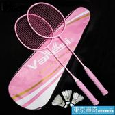 羽毛球拍純色雙拍碳纖維碳素單拍進攻型運動用品 耐用成人女生粉色2支 EY6836『東京潮流』