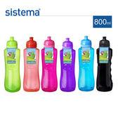 【sistema】福利出清品 紐西蘭進口粉彩隨身瓶800ml(顏色隨機)